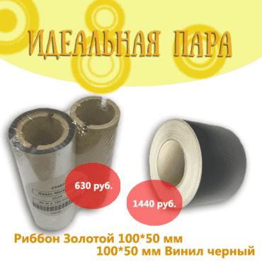 Риббон текстильный 100*50 Золото премиум