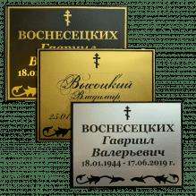 Табличка алюминиевая крест 240*185 мм
