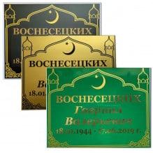 Табличка алюминиевая мусульманская 240*185 мм